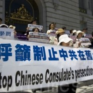 Falun Gong Practitioners in San Francisco Call for End to Hate Crimes