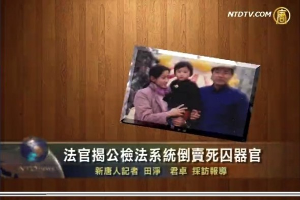 udge Pan with his family. The interview with NTD is unusual in that the judge, Pan Renqiang, formerly of the Wuhan No. 1 Criminal Court, gives his full name and former position, and is still inside China. (Screenshot via Epoch Times)