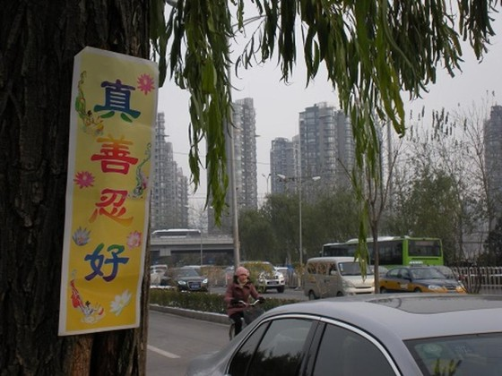 A Falun Gong banner in Beijing reads: Truthfulness-Compassion-Forbearance is good!
