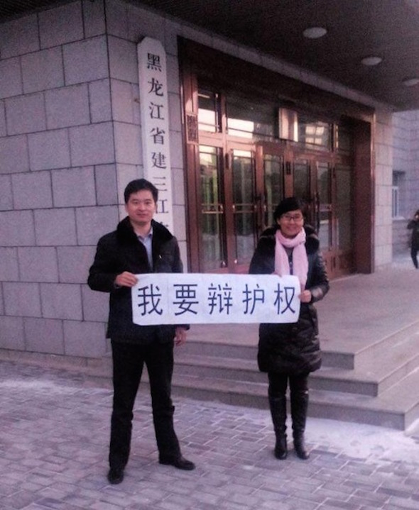 Lawyers Wang Yu and Zhang Weiyu protest in front of the Jiansanjiang Land Reclamation Court for their right to defend Falun Gong practitioners.