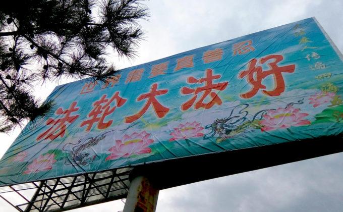 "A billboard saying ""Falun Dafa is Good"" appears in Liaoning Province, China. (Minghui)"