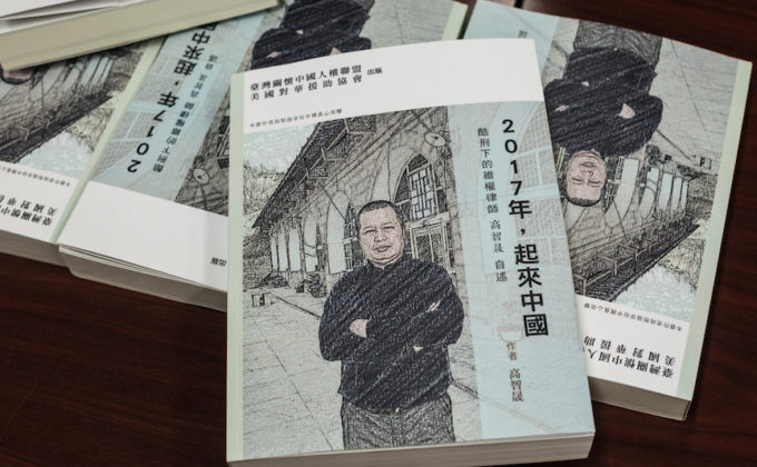 """Copies of a book by renowned human rights lawyer in China, Gao Zhisheng, """"A Human Rights Lawyer under Torture  the auto narratives of Gao Zhisheng"""", are displayed during a press conference held by his daughter Grace Geng and local lawmaker Albert Ho at the Legislative Council Complex in Hong Kong on June 14, 2016. A leading dissident lawyer in China is prepared to face the consequences over his new book predicting the possible collapse of the ruling Communist Party, his tearful daughter said June 14. Gao Zhisheng has been under house arrest since 2014 after serving a three-year prison term on subversion-related charges -- a sentence which sparked an international outcry.   / AFP / ANTHONY WALLACE        (Photo credit should read ANTHONY WALLACE/AFP/Getty Images)"""